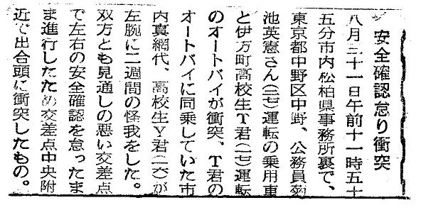 記事.JPG