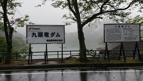 九頭竜ダム - コピー.jpg
