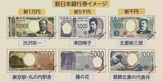 新紙幣.jpg