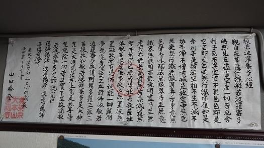 写経.JPG
